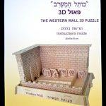 "Jerusalem Model Holyland ""The Western Wall"" 3d Puzzle Israel the Kotel"