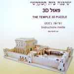 Jerusalem Model Holyland 'The Temple'3d Puzzle Israel the Mikdash